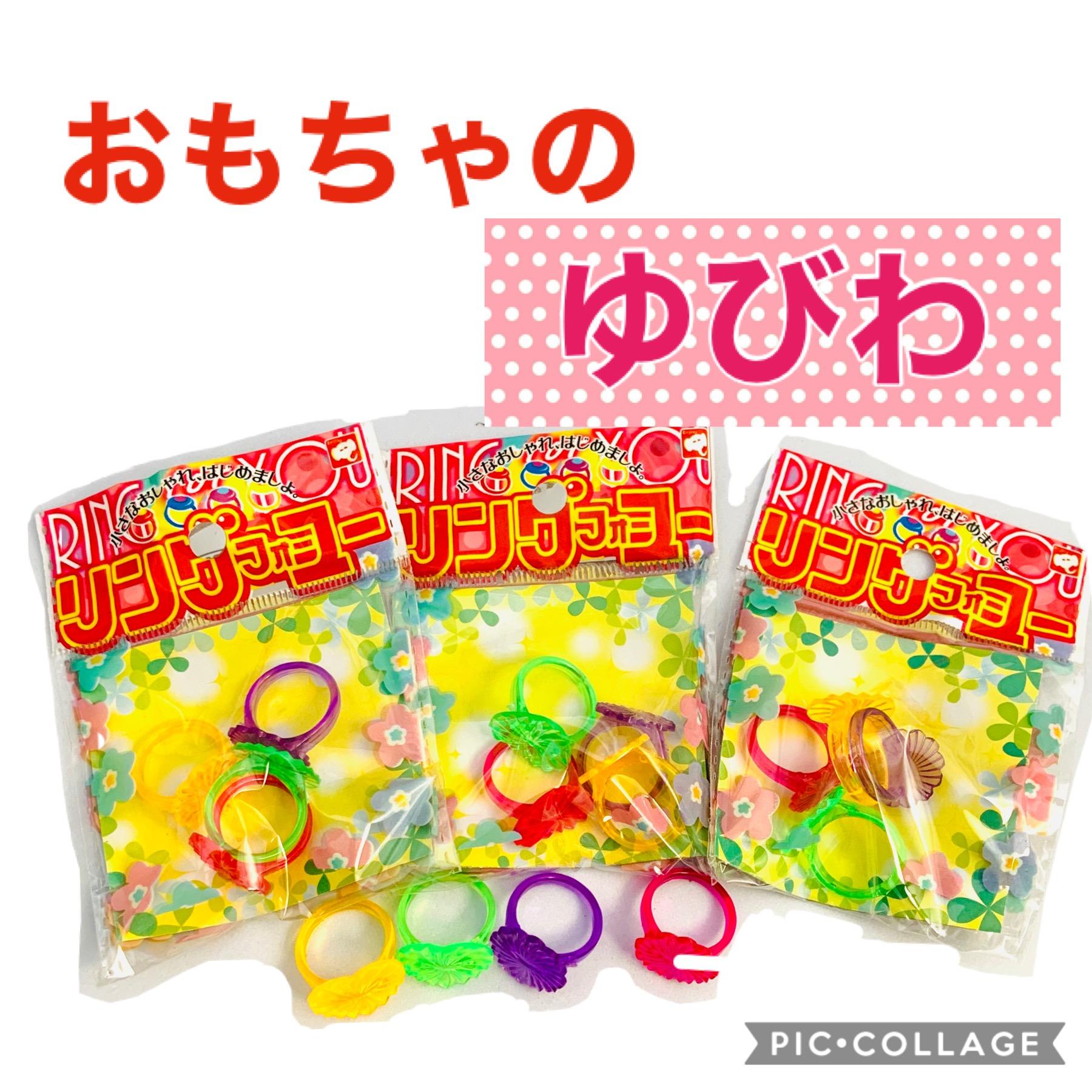 リングフォーユー 指輪 24円~