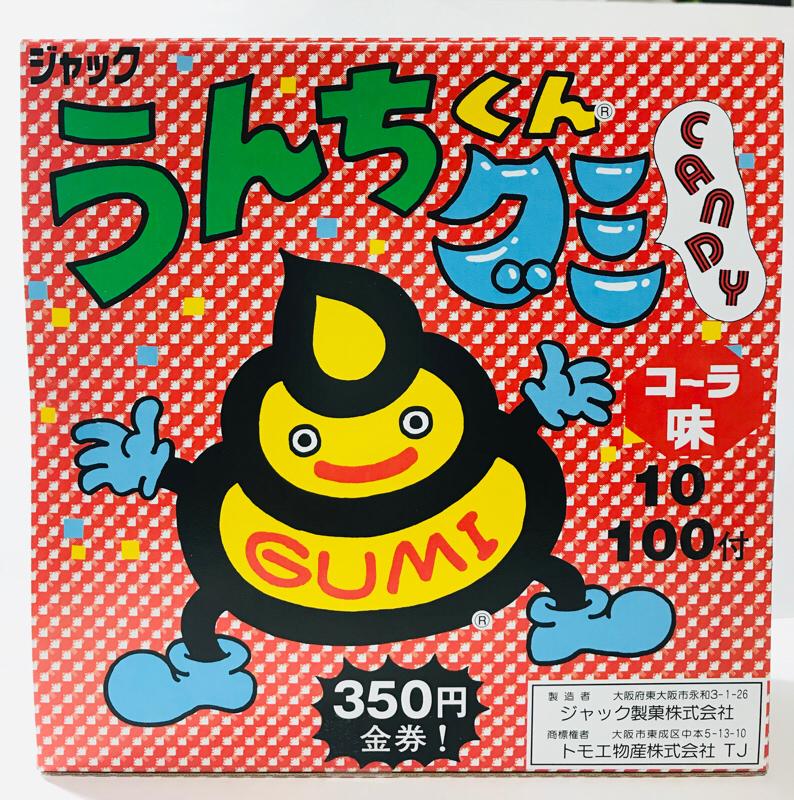 うんちくんグミ (100+35個入り)