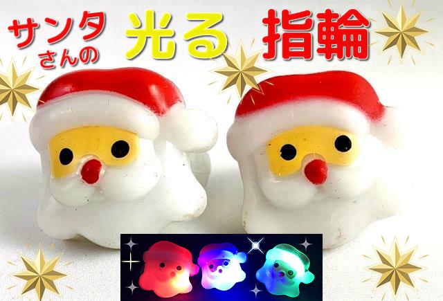 クリスマス サンタさんの光る指輪 (ばら売り1個~)