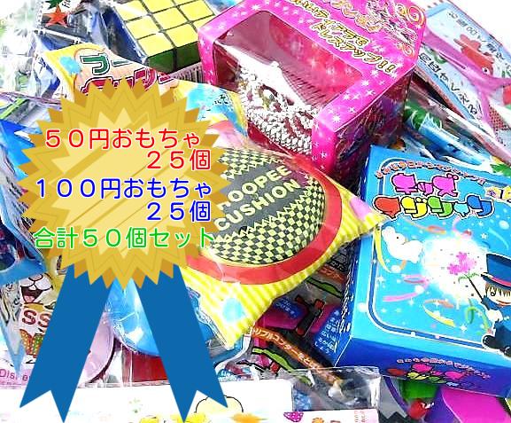 50円おもちゃ おまかせ(5個〜)