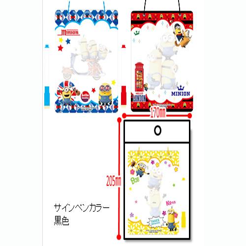 ミニオンズファンシーボード(2個〜)