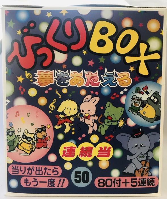 びっくりBOX(80+5)/50円くじ
