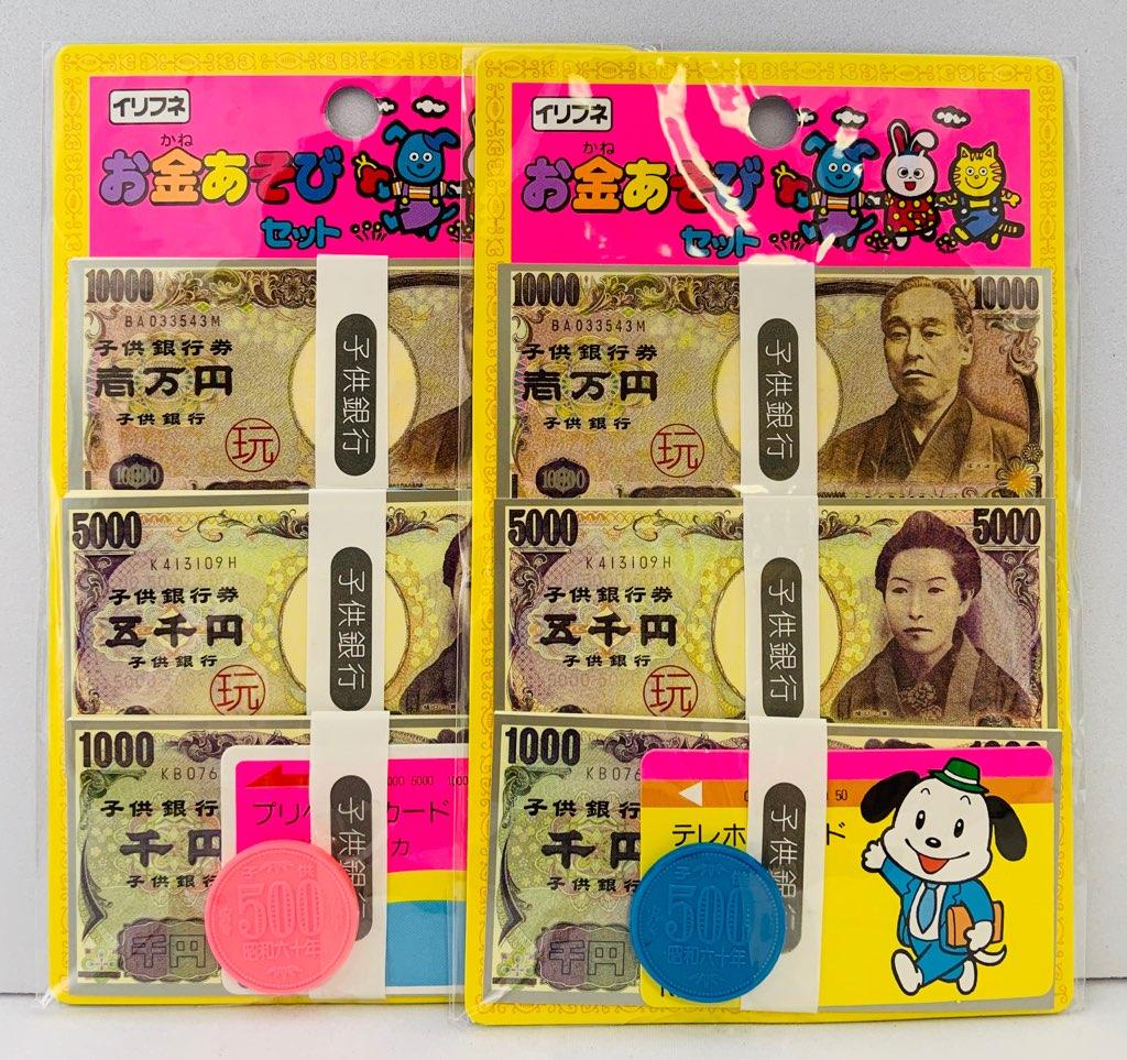 お金あそびセット 79円〜