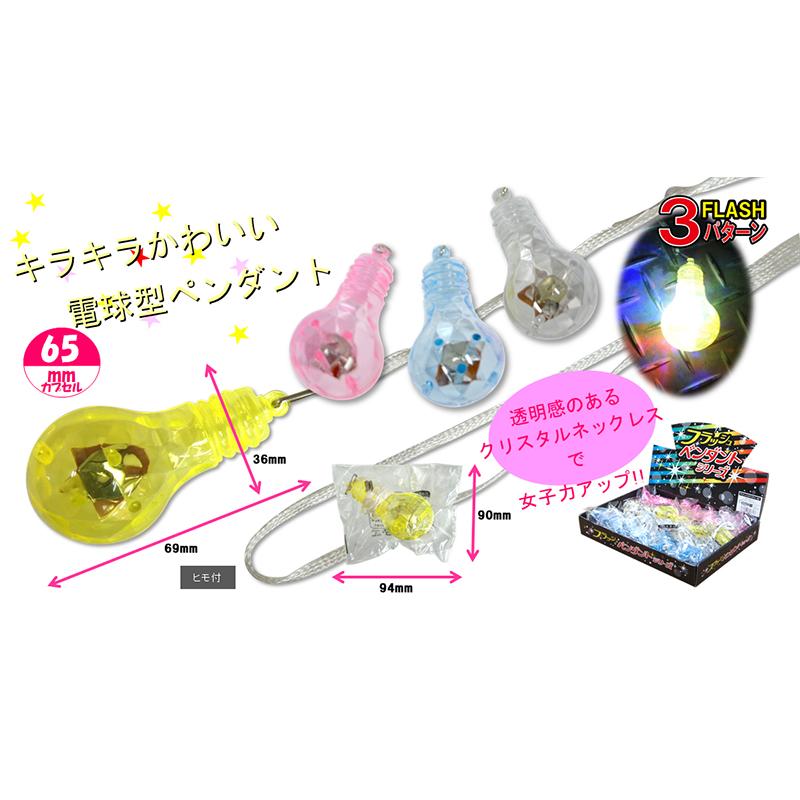 光る ピカッと電球ペンダント 44円~