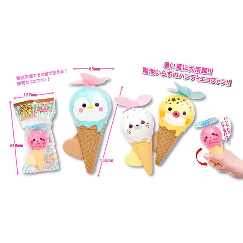 アイスクリーム扇風機