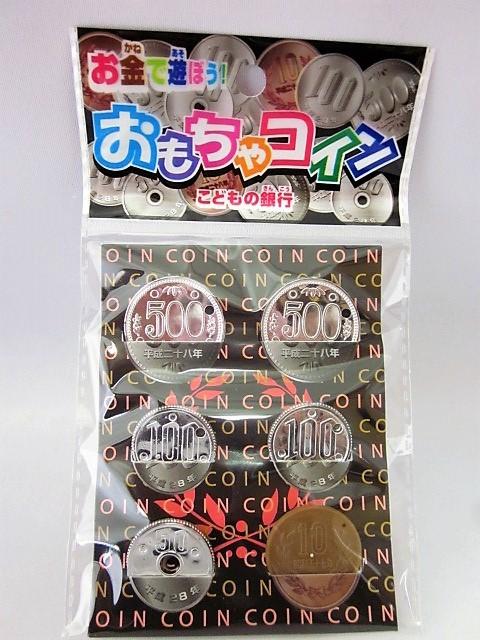 おもちゃコイン(ばら売り1個〜)