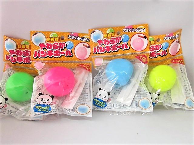 やわらかパンチボール(12個〜)