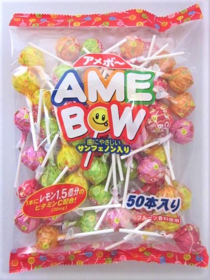 ロリーポップキャンディー 50本入り /あめボー