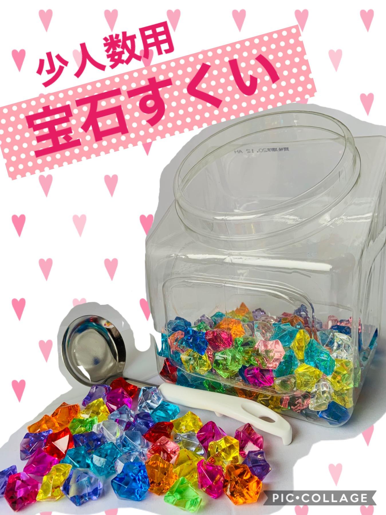宝石すくいセット (15~20人セット)