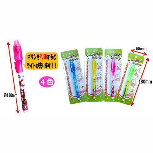 シークレットライトペン(25本以上〜)
