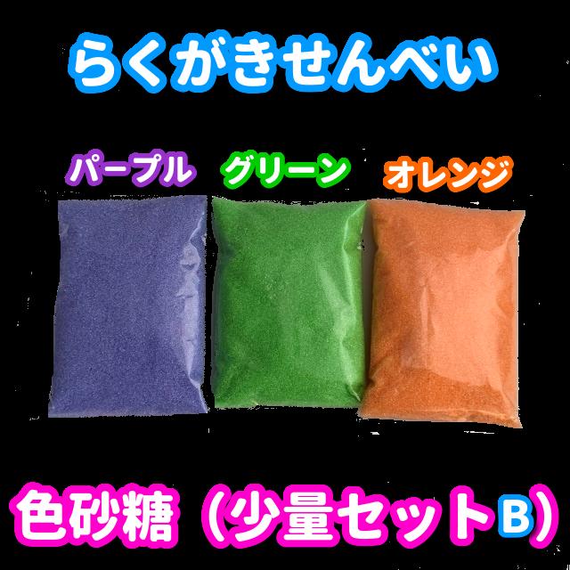 らくがきせんべい 色砂糖(3色少量セット) B