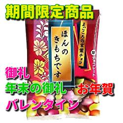まごころの言葉チョコ(30円20袋入)