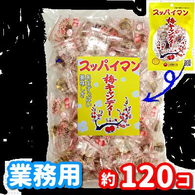 スッパイマン 梅キャンディ 業務用約120個 【飴 大袋入り 1袋】