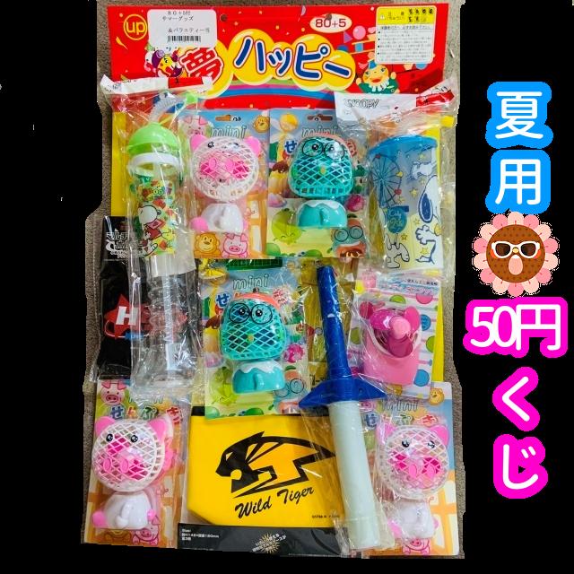 サマーグッズ&バラエティ 当たりくじ(80+数個付き) 夏用クジ