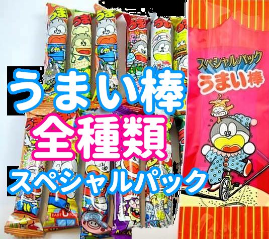 【当店のみの限定販売】【うまい棒/全種類スペシャルパック】