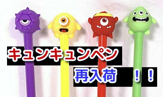 きゅんきゅんペン 43円~