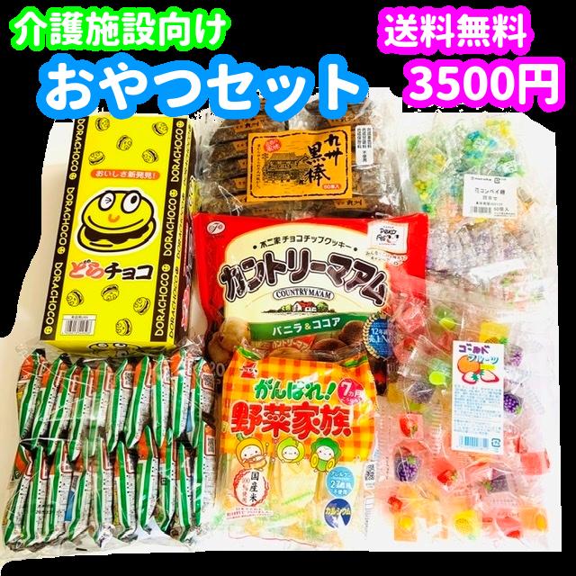 【送料無料】介護施設向け おやつ3500円セット