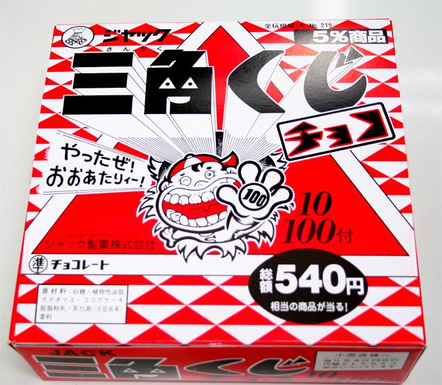 【SALE】三角くじチョコ(100コ+金券当たり分) 10月末賞味期限