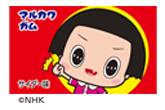 チコちゃんフーセンガム(55+5個入)丸川製菓