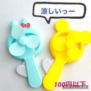 ハンディせんぷうき(79円~)