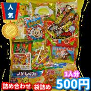 お菓子 詰め合わせ・袋詰め  500円
