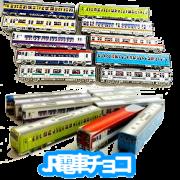 JR電車チョコ (40個入り)