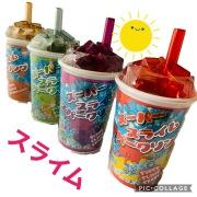 スーパースライムスパークリング 96円~