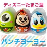 ディズニーたまご型パンチヨーヨー 49円~
