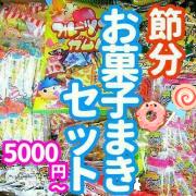 お菓子まきセット 5000円~
