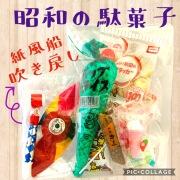 昭和の駄菓子 紙風船吹き戻し付きセット 30個~