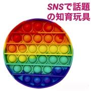 SNSで人気【プッシュポップ】