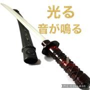 光る刀//フラッシュ忍者刀