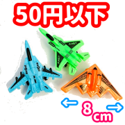 ザ ジェット(5個~)