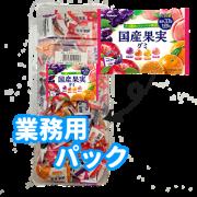 国産果実グミ(業務用パック)