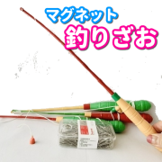 おもちゃの釣り竿 (ばら売り1本~)