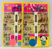 お金あそびセット 79円~