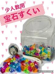 宝石すくいセット (少人数セット)