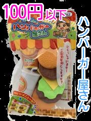 たのしいハンバーガー屋さん(75円~)