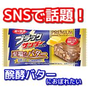 ブラックサンダー至福のバター味(20個入り)