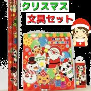 クリスマス文具4点セット(消しゴム 鉛筆2本 メモ帳)