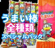 【うまい棒いろんな15本スペシャルパック】30セット/当店限定