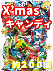 ▼値下げ▼クリスマスキャンディー約200個(1kg入り)