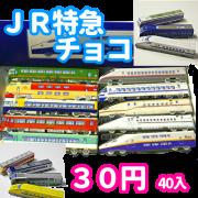 JR特急電車チョコ (40個入り)