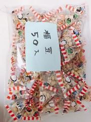 福豆 小袋入り(50袋入り)
