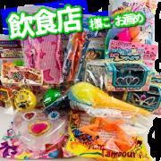 おもちゃ お土産アソートセット(飲食店用)