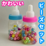 ビーズ哺乳瓶ボトル アクセサリーキット 5個~