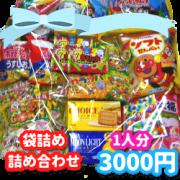 お菓子 詰め合わせ・袋詰め  3000円
