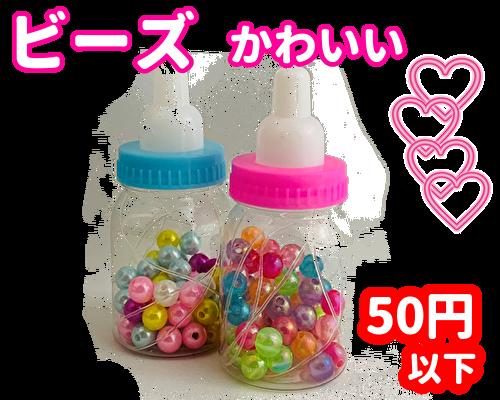 ビーズ哺乳瓶ボトル アクセサリーキット 39円~