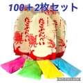 学園祭、お祭、文化祭で大人気 らくがきせんべい(お絵かきせんべい)材料100人セット