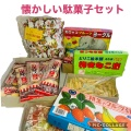 昭和の懐かしい駄菓子セット